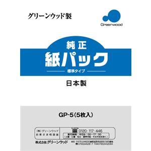 納期約7~10日 グリーンウッド 紙パック式クリーナー用 紙パック GP5 訳あり カミパック GP-5 70%OFFアウトレット