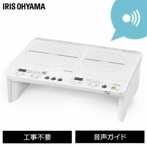 【納期約2週間】アイリスオーヤマ IHK-W12SV-W IHクッキングヒーター 2口IHコンロ IHKW12SVW W