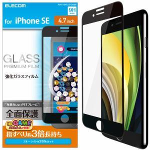 納期約7~10日 ELECOM NEW売り切れる前に☆ エレコム PM-A19AFLGFGMBB 現品 iPhone SE 第2世代 フレーム付 フルカバーガラスフィルム ブルーライトカット ブラック ゲーム用 PMA19AFLGFGMBB