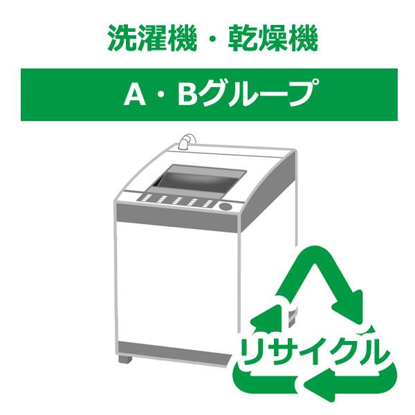 【リサイクル券】【時間指定不可】洗濯機・乾燥機 A・Bグループ (リサイクル料金+収集運搬料金)