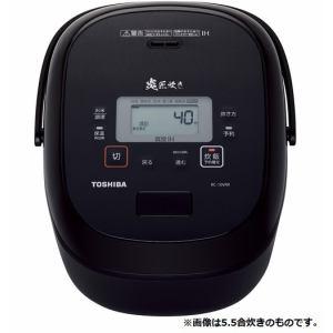 納期約2週間 TOSHIBA 東芝 豊富な品 激安通販 RC-18VRR-K 真空IH炊飯器 炎 RC18VRR K グランブラック 匠炊き 1升炊き