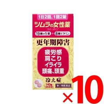 【第(2)類医薬品】【送料無料】ツムラの女性薬 ラムールQ 140錠 ×10個セット(4987138430069)