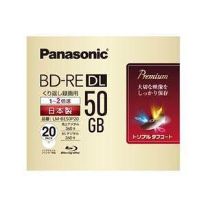 【送料無料】LM-BE50P20 [Panasonic パナソニック] 録画用2倍速ブルーレイディスク片面2層50GB(書換型)20枚パック LMBE50P20