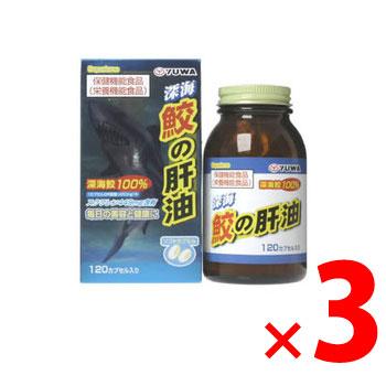 ユーワ 深海鮫の肝油 120カプセル × 3個セット(4960867001274)