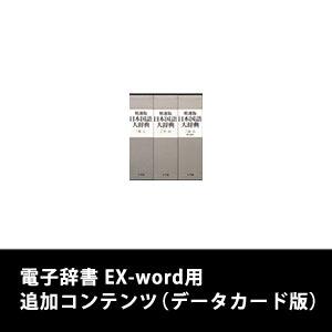 【納期約7~10日】XS-SH21MC 【送料無料】[CASIO カシオ][データカード]精選版 日本国語大辞典 電子辞書 EX-word用【追加コンテンツ】