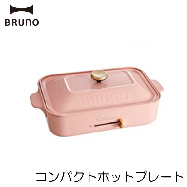 コンパクトホットプレート ペールピンク 2枚 プレート付 【BRUNO】【送料無料】