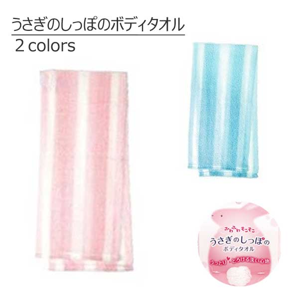 安心の日本製 \2枚までネコポス可 MARNA うさぎのしっぽのボディタオル ピンク 市場 激安超特価 22×90cm ブルー マーナ