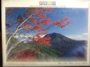 奥日光 中禅寺湖 1000ピース