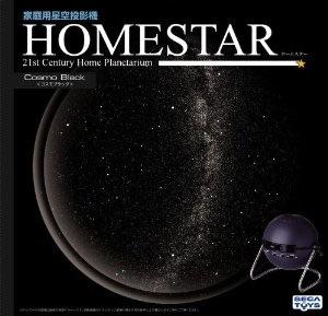 セガトイズ 家庭用星空投影機 ホームスター  コスモブラック