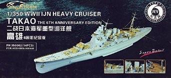 1/350 フライホーク 日本海軍重巡 高雄 スーパーディティールセット(6周年記念エディション)