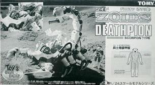 1/24 タカラトミー ZOIDS ゾイド トイズドリームプロジェクト 限定  デスピオン