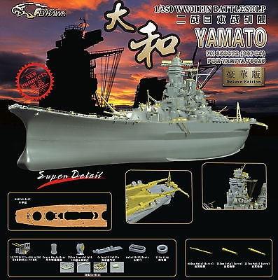 1/350 フライホーク 戦艦大和 新金型  スーパーディティールセット