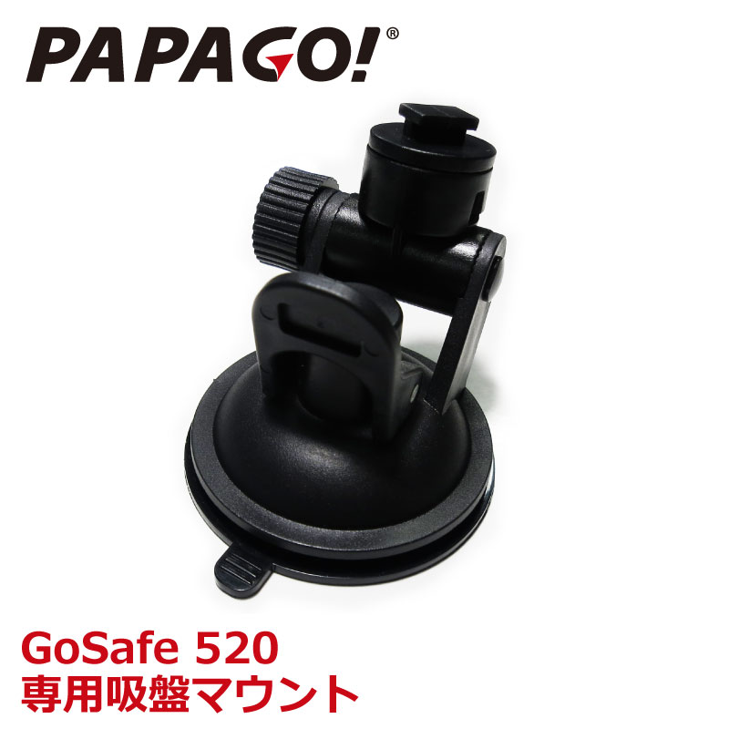 papago パパゴ GoSafe 520 専用 吸盤マウント ドライブレコーダー 即納最大半額 あす楽対応 A-GS-G18 PAPAGO 国内正規販売品 セットアップ 吸盤式マウント