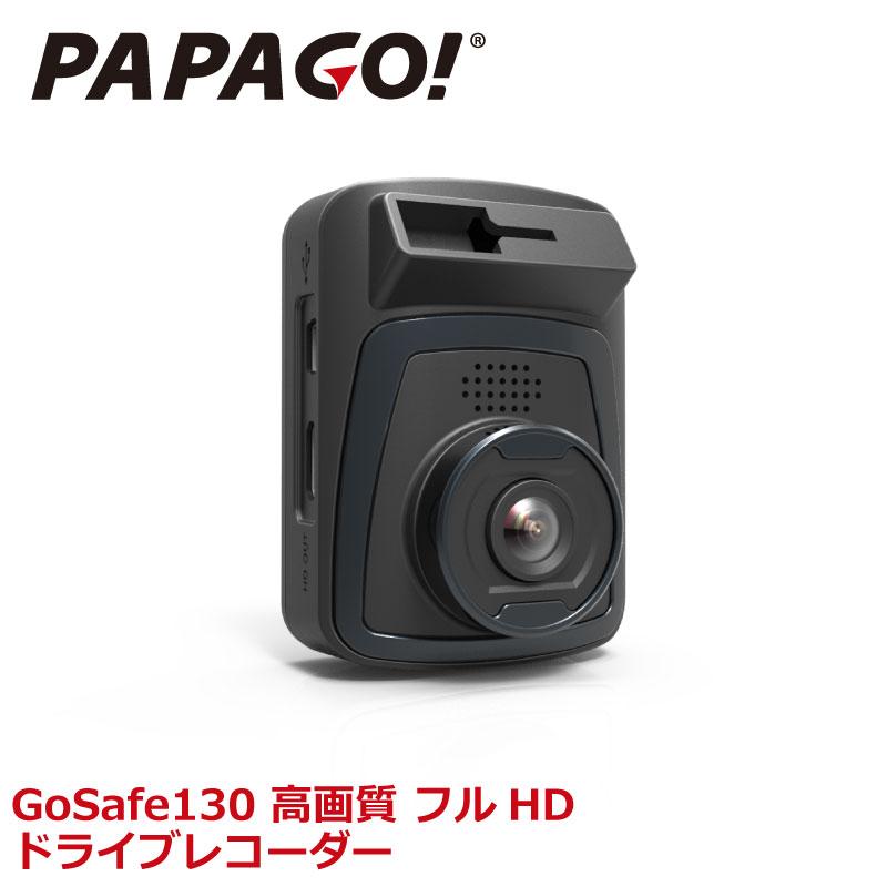 【期間限定】【送料無料】PAPAGO!(パパゴ) ドライブレコーダー GoSafe130 高画質 フルHD 300万画素 HDR補正 広角140° F2.0 16GB microSDカード付属 あす楽対応 【ラッキーシール対応】