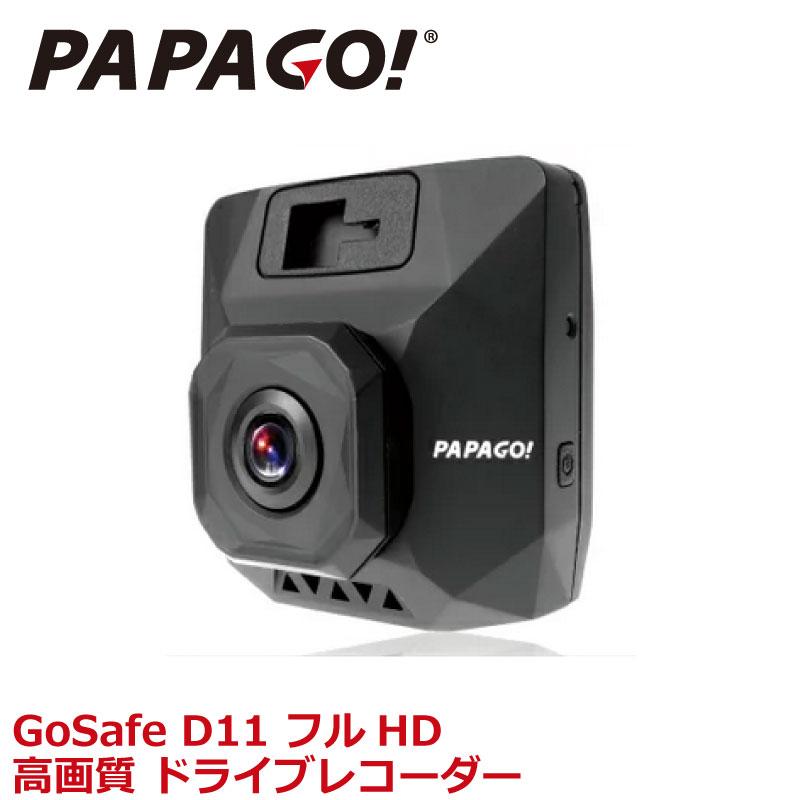 【送料無料】ドライブレコーダー PAPAGO!(パパゴ) GoSafe D11 フルHD 高画質 300万画素 HDR補正 超広角142° F2.0 16GB microSDカード付属 あす楽対応 【ラッキーシール対応】
