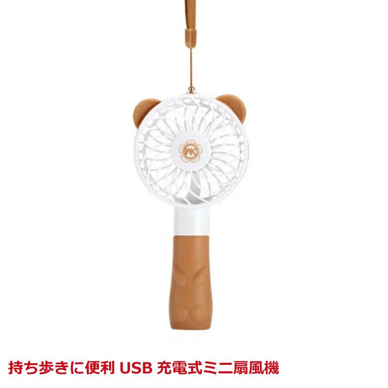 手持ち 扇風機 小型扇風機 USB 充電式 1200mAh エコ 省エネ 専門店 2段階 ストラップ付き 未使用品 WK 2段階調整 おしゃれ 携帯扇風機 WT-F8-BR Fan くま君 Mini USB扇風機 あす楽対応 強風