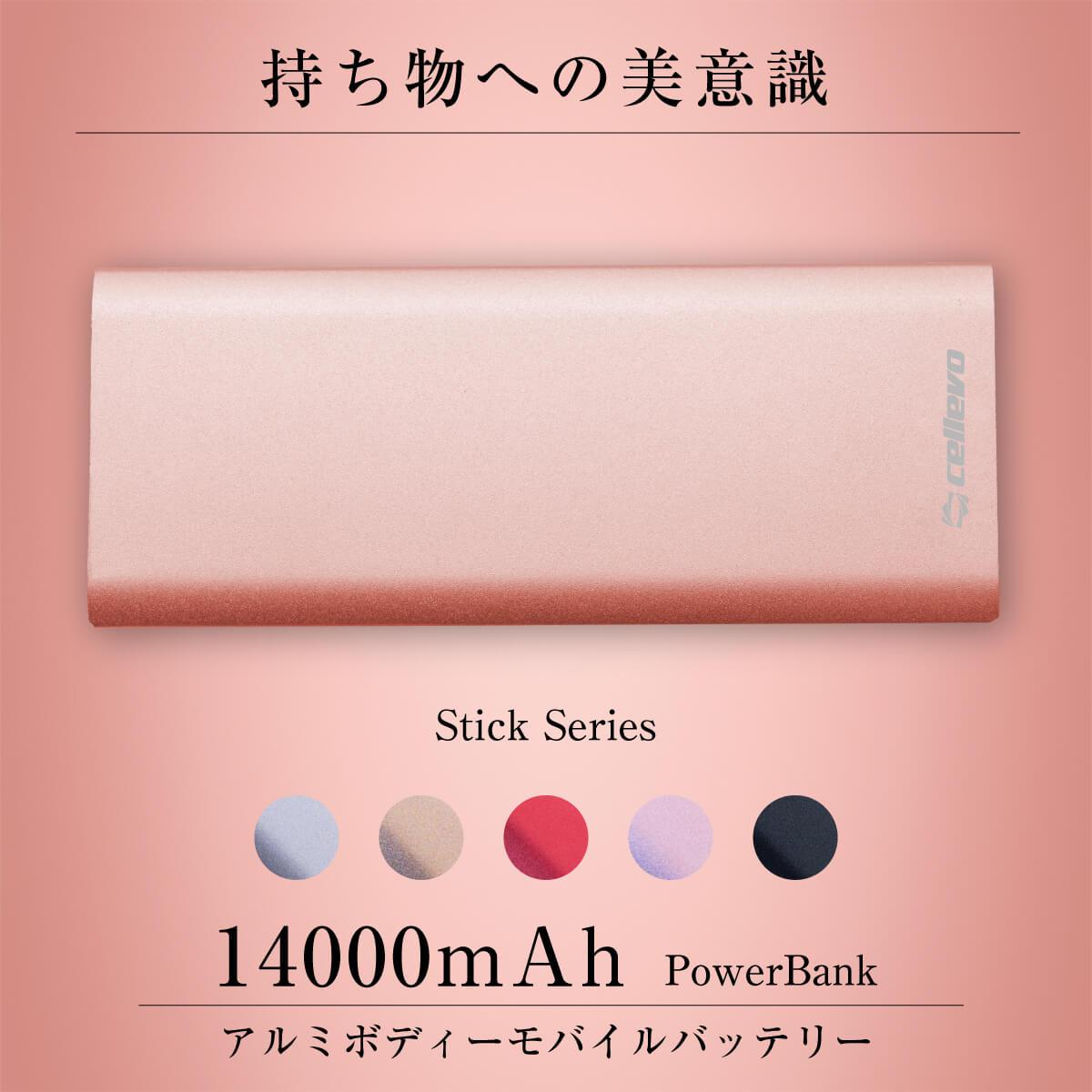 アルミ スマホ充電器 スマホバッテリー充電器 スマホバッテリー USB A 高級な タイプA 充電器 大容量 急速 PSE適合 供え cellevo EP14000SB 14000mAh iPhone12 送料無料 急速充電 モバイルバッテリー