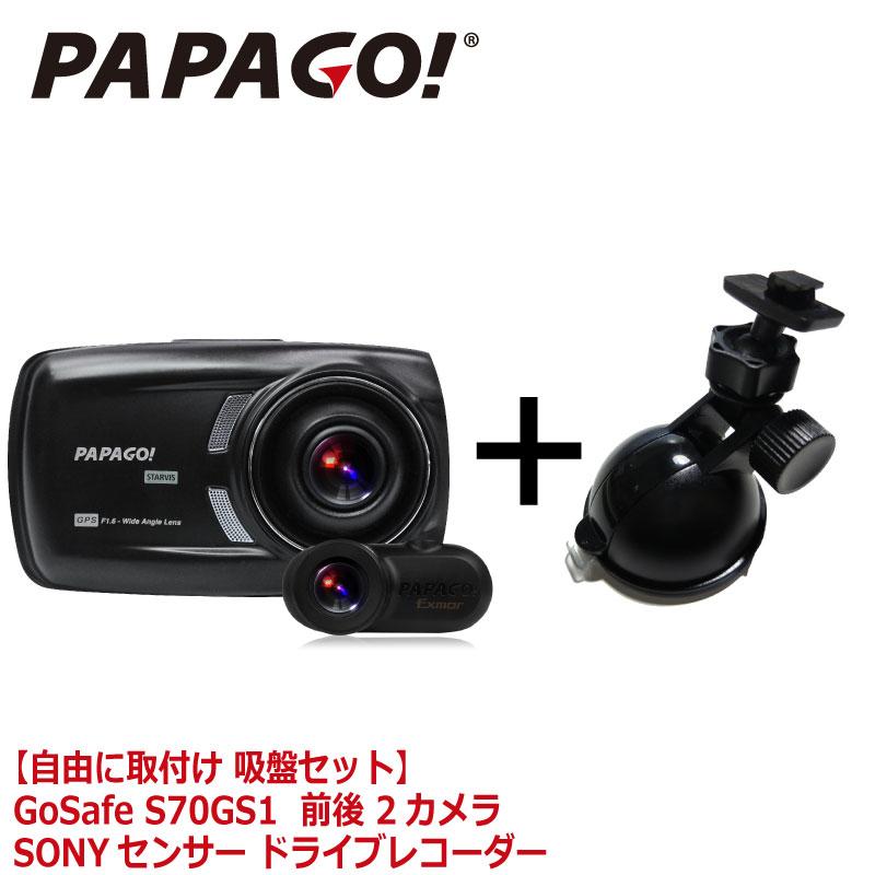 【送料無料】 ドライブレコーダー 吸盤セット 吸盤 前後 前後カメラ 2カメラ 1080P フルHD 高画質 SDカード付 衝撃録画 WDR 駐車監視 Gセンサ おすすめ PAPAGO パパゴ GSS70GS1-SET01