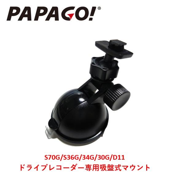 papago パパゴ GoSafe S70GS1 S36GS1 S50 S36G 34G 30G D11 専用 A-PPG-P04 A-PPG-P0 着後レビューで 送料無料 ドライブレコーダー PAPAGO 388mini D11GPS 吸盤式マウント 蔵 国内正規販売品 S30