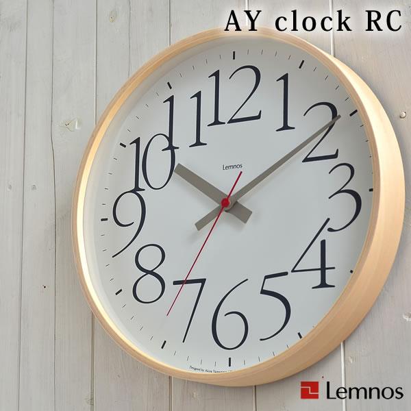 送料無料 プレゼント 掛け時計 AY clock RC レムノス 電波時計 倉庫 日本製 壁掛け タカタレムノス スピード対応 全国送料無料 音がしない Lemnos 時計ト スイープムーブメン かわいい おしゃれ 電波 山本章 壁掛け時計 北欧