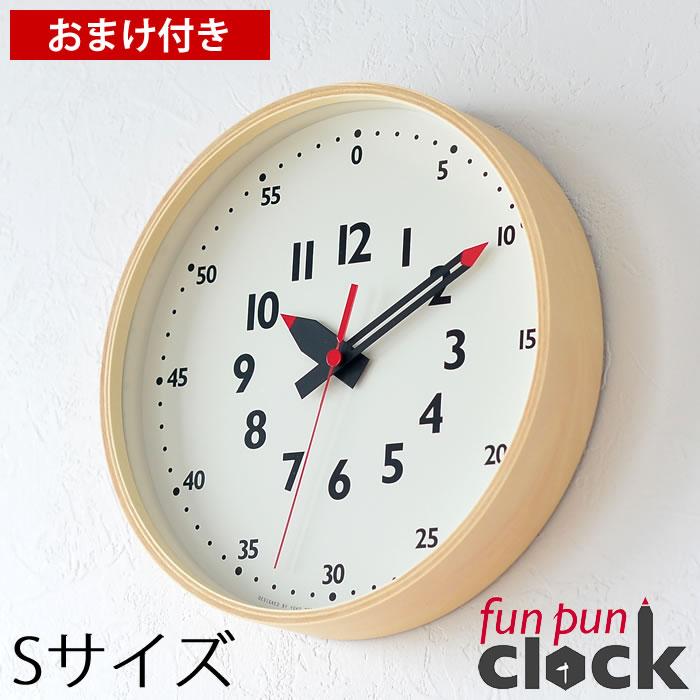 時間の理解を促す 為の仕掛けがたくさん 完全送料無料 ママの視点から生まれたアナログ時計のSサイズ タカタレムノス レムノス ふんぷんくろっく 待望 Sサイズ 掛け時計 YD14-08S lemnos fun pun clock かわいい 北欧 プレゼント 壁掛け 知育時計 時計 木製 日本製 子供部屋 ウォールクロック 幼稚園 小さい 保育園 ふんぷんクロック 壁掛け時計 キッズ ギフト
