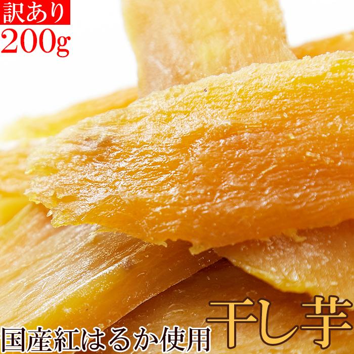 静岡/鹿児島産紅はるか使用!!【訳あり】国産干し芋 10Kg (200gX50袋) 送料込み