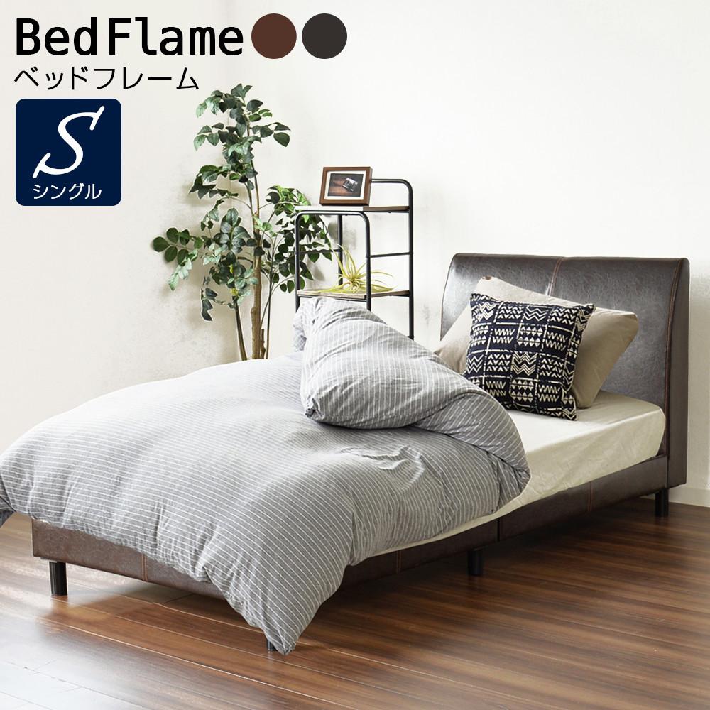 送料無料 モデリスタ ベッドフレーム ベッド デザインベッド シングル S PU 合成皮革 ダークブラウン ライトブラウン 人気 おすすめ 高級感 新生活 クラシック