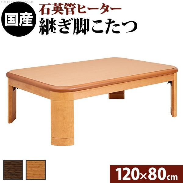 送料無料 楢ラウンド折れ脚こたつ リラ 120×80cm こたつ テーブル 長方形 日本製 国産