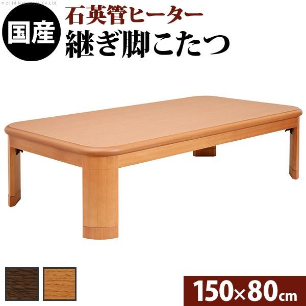 送料無料 楢ラウンド折れ脚こたつ リラ 150×80cm こたつ テーブル 長方形 日本製 国産