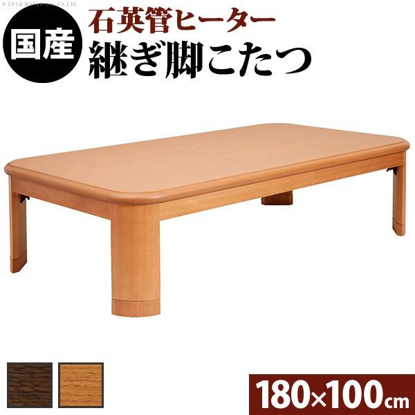 送料無料 楢ラウンド折れ脚こたつ リラ 180×100cm こたつ テーブル 長方形 日本製 国産