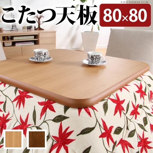 送料無料 こたつ 天板のみ 正方形 楢ラウンドこたつ天板 〔アスター〕 80x80cm こたつ板 テーブル板 日本製 国産 木製