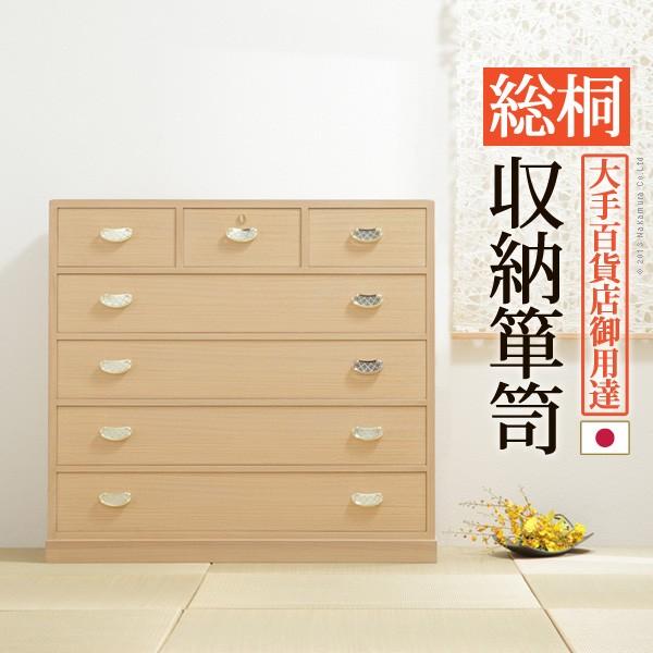 送料無料 総桐収納箪笥 5段 井筒(いづつ) 桐タンス 着物 収納 国産