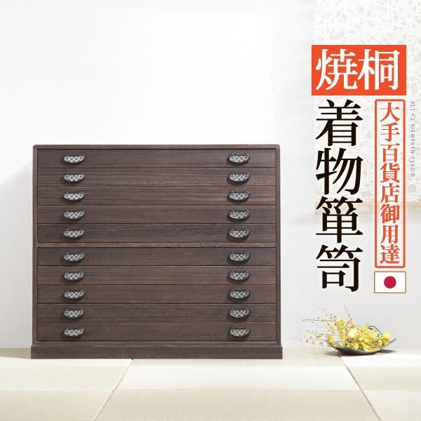 送料無料 焼桐着物箪笥 10段 桔梗(ききょう) 桐タンス 着物 収納 国産