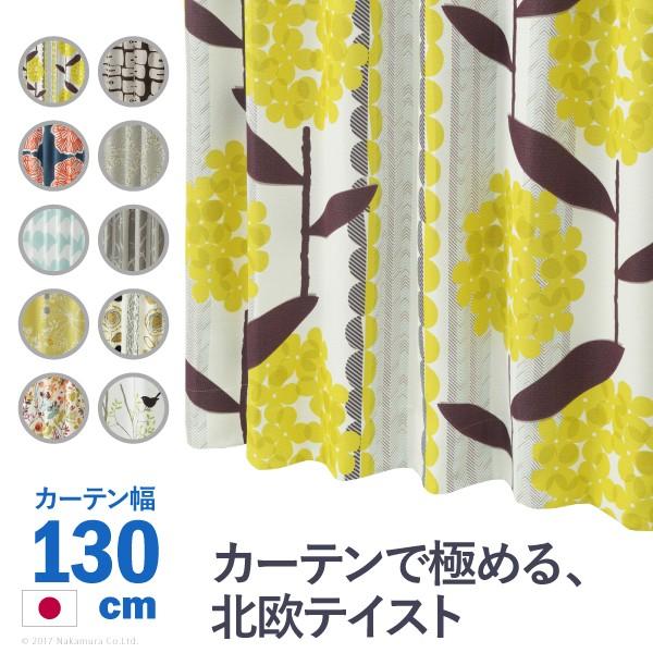 送料無料 ノルディックデザインカーテン 幅130cm 丈135~260cm ドレープカーテン 遮光 2級 3級 形状記憶加工 北欧 丸洗い 日本製 10柄 33100617