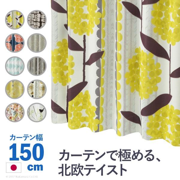 送料無料 ノルディックデザインカーテン 幅150cm 丈135~260cm ドレープカーテン 遮光 2級 3級 形状記憶加工 北欧 丸洗い 日本製 10柄 33100777