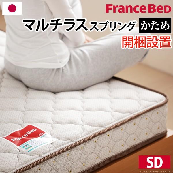 送料無料 フランスベッド セミダブル マットレス マルチラススーパースプリングマットレス セミダブル マットレスのみ ベッド マットレス スプリング 国産 日本製