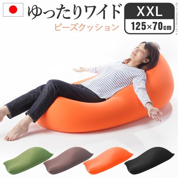 送料無料 クッション 大きい ビーズ ビーズクッション 〔ピグロ〕 XXLサイズ(125x70cm) 人をだめにするクッション ビーズクッション ビーズソファー カバー 日本製 国産 こたつ 座椅子 洗える 特大 ジャンボ リラックス