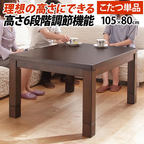 送料無料 こたつ ダイニングテーブル 長方形 6段階に高さ調節できるダイニングこたつ 〔スクット〕 105x80cm こたつ本体のみ ハイタイプこたつ 継ぎ脚