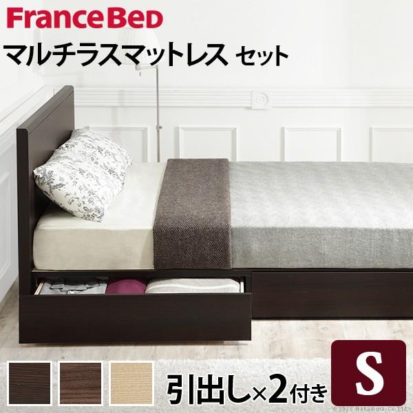 送料無料 フランスベッド シングル 収納 フラットヘッドボードベッド 〔グリフィン〕 引出しタイプ シングル マルチラススーパースプリングマットレスセット 収納ベッド 引き出し付き 木製 日本製 マットレス付き