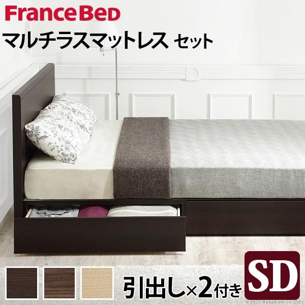 送料無料 フランスベッド セミダブル 収納 フラットヘッドボードベッド 〔グリフィン〕 引出しタイプ セミダブル マルチラススーパースプリングマットレスセット 収納ベッド 引き出し付き 木製 日本製 マットレス付き