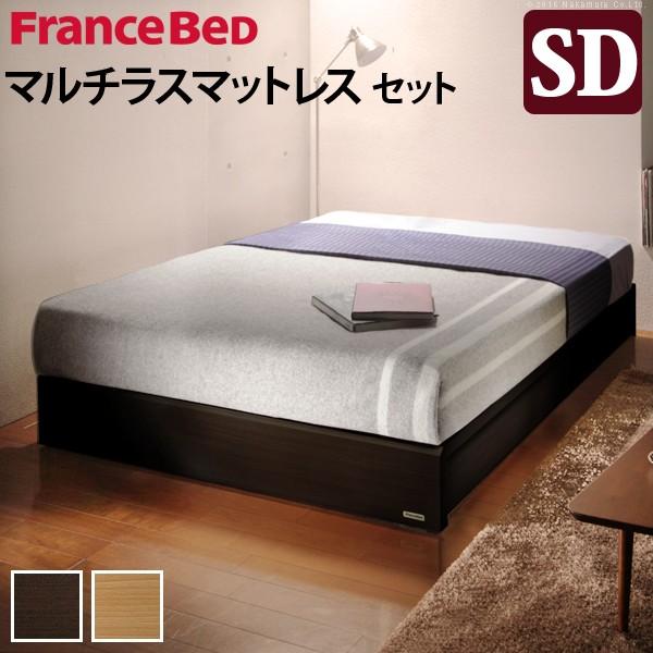 送料無料 フランスベッド セミダブル マットレス付き ヘッドボードレスベッド 〔バート〕 収納なし セミダブル マルチラススーパースプリングマットレスセット 木製 国産 日本製 シンプル