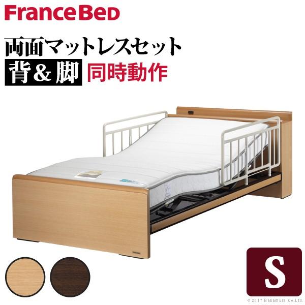 送料無料 電動ベッド リクライニング シングル 電動リクライニングベッド レックス シングルサイズ 1モーター 両面タイプマットレス サイドレールセット フランスベッド マットレス付 高さ調節 介護 日本製