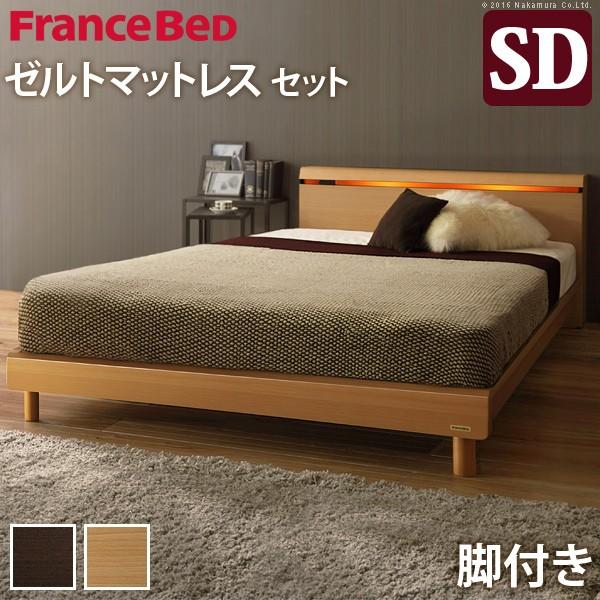 送料無料 フランスベッド セミダブル 国産 コンセント マットレス付き ベッド 木製 棚 レッグ ライト付 ゼルト スプリングマットレス クレイグ