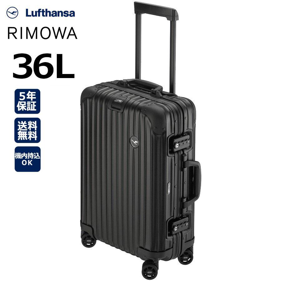 [正規品]送料無料 5年保証付き RIMOWA Lufthansa Alu 36L リモワ ルフトハンザAluプレミアムコレクションマルチホイール キャビントロリー53 ブラック 1746161