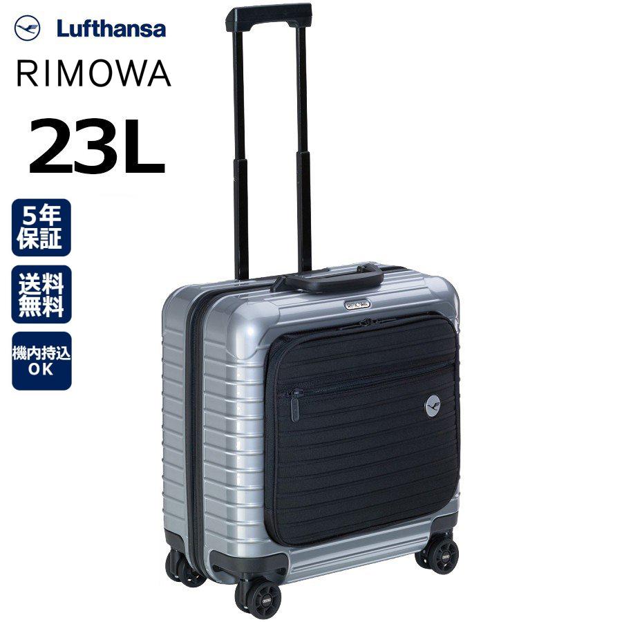 [正規品]送料無料 5年保証付き RIMOWA Lufthansa Bolero Multiwheel 23L リモワ ルフトハンザボレロマルチホイールスモールビジネストローリー シルバー 1749137