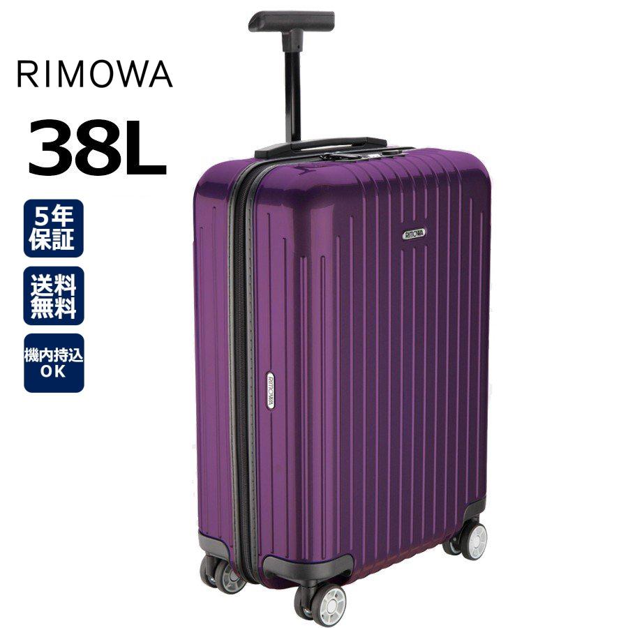 [正規品]送料無料 5年保証付き RIMOWA Salsa Air Ultra 38L リモワ サルサエアーウルトラマルチホイール53キャビントローリー ウルトラバイオレット 1749923