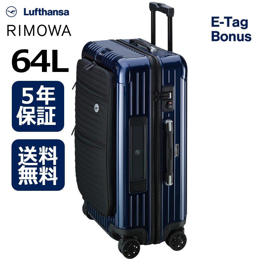 [正規品]送料無料 5年保証付き RIMOWA Lufthansa 64L リモワ ルフトハンザボレロコレクションリモワ電子タグ付きマルチホイール Lトロリー ブルー 1752087