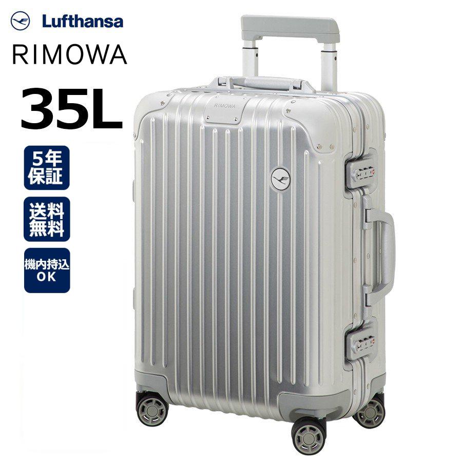[正規品]送料無料 5年保証付き 2019新作 RIMOWA Original Lufthansa Edition Cabin Silver 35L リモワ オリジナル ルフトハンザ キャビン シルバー