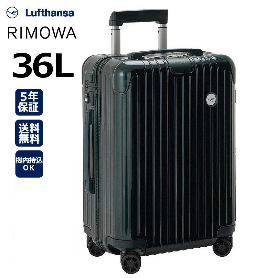[正規品]送料無料 5年保証付き 2019新作 RIMOWA Essential Lufthansa Edition Cabin 36L リモワ エッセンシャル ルフトハンザ キャビン グロッシーグリーン