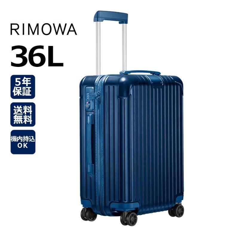 [正規品]送料無料 5年保証付き RIMOWA Essential Cabin Matte Blue 36L リモワ エッセンシャルキャビン マットブルー スーツケース キャリーケース 旅行バッグ トラベルバッグ 1756312